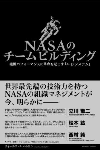 NASAのチームビルディングの詳細を見る