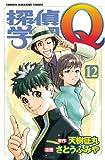 探偵学園Q(12) (週刊少年マガジンコミックス)