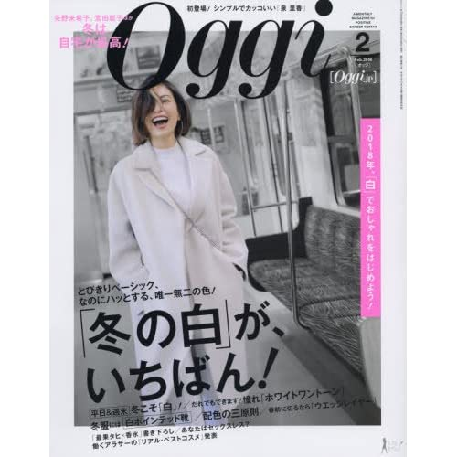 Oggi(オッジ) 2018年 02 月号 [雑誌]