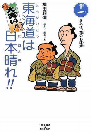 大笑い!東海道は日本晴れ!!〈巻の1〉さらば、花のお江戸 (くもんの児童文学)の詳細を見る
