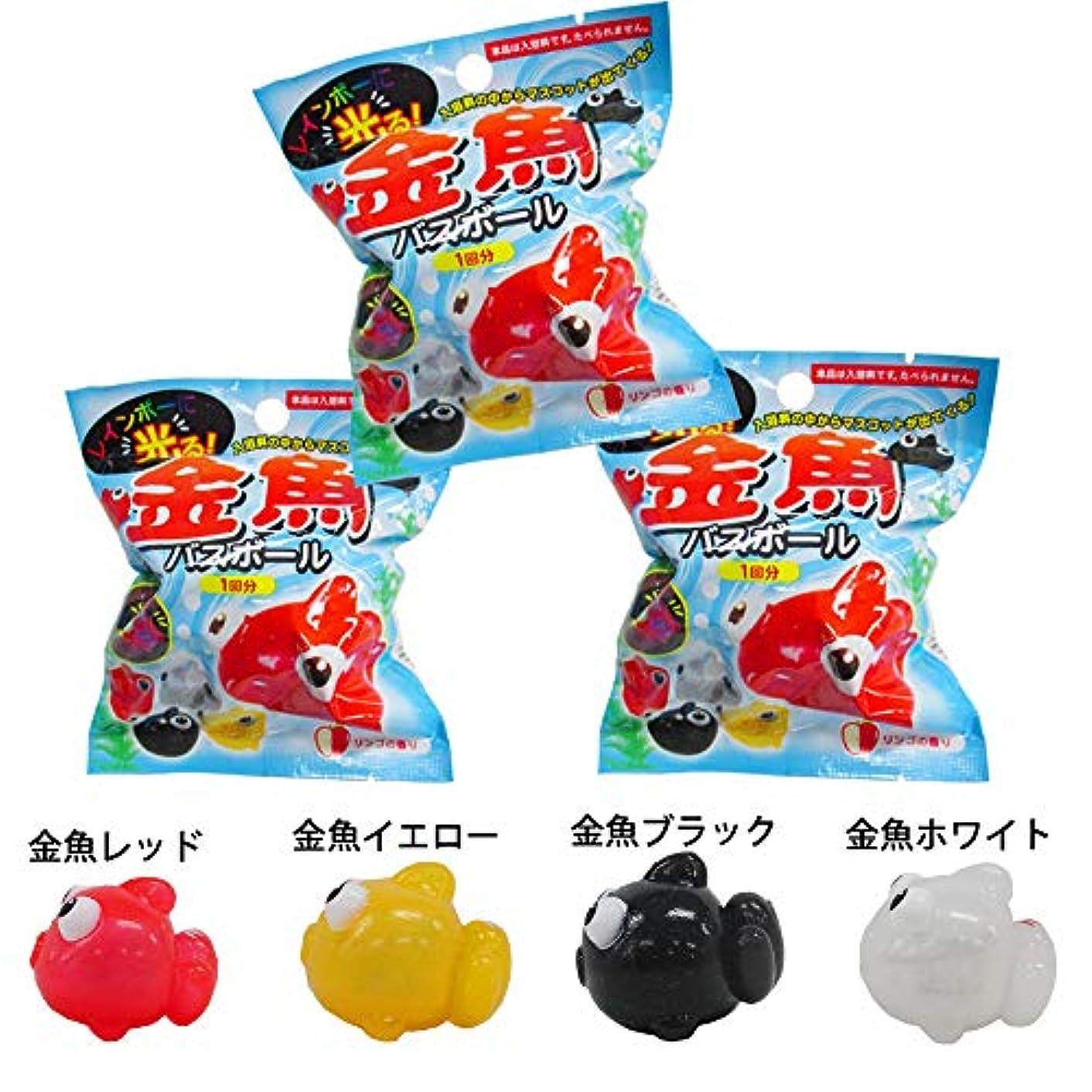 自発代替案言及する【3個セット】 光る レインボー バスボール 入浴剤 金魚 りんごの香り