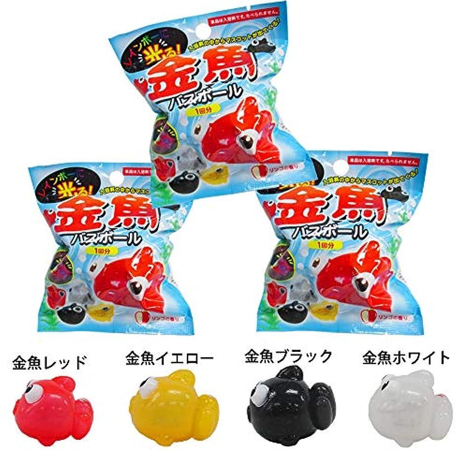 一口ハンカチコミット【3個セット】 光る レインボー バスボール 入浴剤 金魚 りんごの香り
