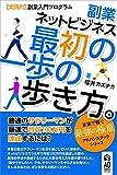 副業ネットビジネス最初の一歩の歩き方。: 【実践的】副業入門プログラム。 アドバンスブックシリーズ