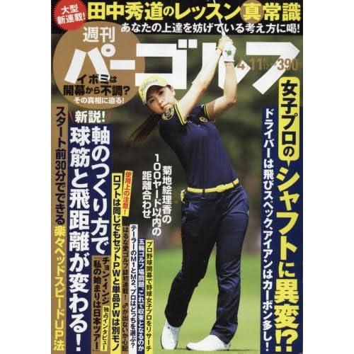 週刊パーゴルフ 2017年 4/11 号 [雑誌]