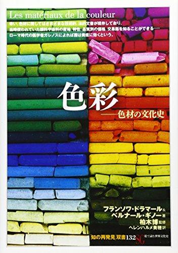 色彩:色材の文化史 (「知の再発見」双書)の詳細を見る