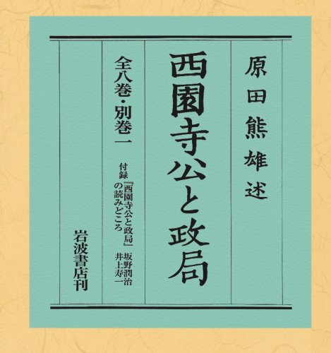 西園寺公と政局(全8巻・別巻1)セットの詳細を見る