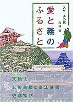 スケッチの旅 愛と義のふるさと―天地人 上杉景勝と直江兼続 史跡探訪