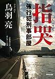 指哭(しこく)~強行犯刑事部屋~ (強行犯刑事部屋1/光文社文庫)