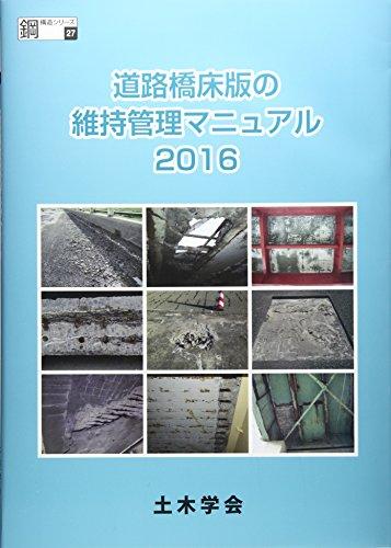 道路橋床版の維持管理マニュアル〈2016〉 (鋼構造シリーズ)