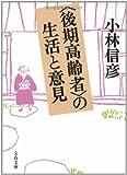 「後期高齢者」の生活と意見 (文春文庫)