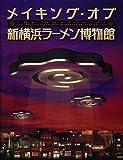 メイキング・オブ・新横浜ラーメン博物館