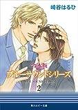 【合本版】ブルーサウンドシリーズ(2) (角川ルビー文庫)