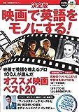 [DVD付] 決定版 映画で英語をモノにする! (多聴多読マガジン 別冊)
