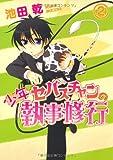 少年セバスチャンの執事修行 (2) (ウィングス・コミックス)