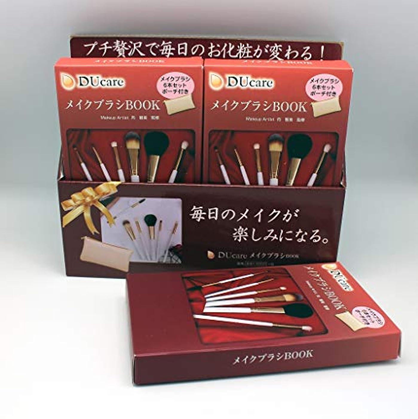 流行しているそうランクDUcareドゥケア メイクブラシBOOK メイクブラシ6本セット ゴールドのレザー風化粧ポーチ付き 【初心者向けガイドブックがついています】