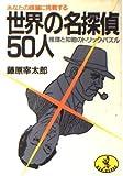 世界の名探偵50人―あなたの頭脳に挑戦する (ワニ文庫)
