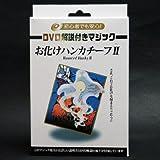 DVD付お化けハンカチーフII T1112