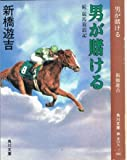 男が賭ける―続・競馬放浪記 (角川文庫 緑 508-2)