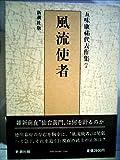 五味康祐代表作集〈第7巻〉風流使者 (1981年)