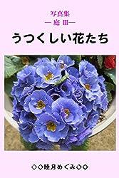 写真集 ― 庭 Ⅲ ― うつくしい花たち