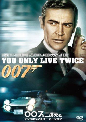 007は二度死ぬ(デジタルリマスター・バージョン) [DVD]
