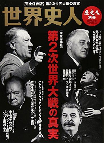 第2次世界大戦の真実―完全保存版 (BEST MOOK SERIES 55 歴史人別冊|世界史人)の詳細を見る