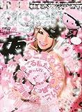 小悪魔 ageha (アゲハ) 2009年 09月号 [雑誌]