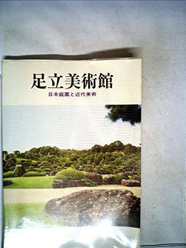 足立美術館―日本庭園と近代美術