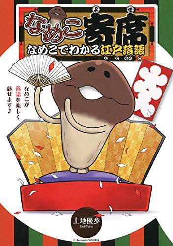 なめこ寄席 なめこでわかる江戸落語 (バーズコミックス スペシャル)
