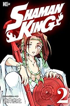 SHAMAN KING ~シャーマンキング~ KC完結版(2) (少年マガジンエッジコミックス)