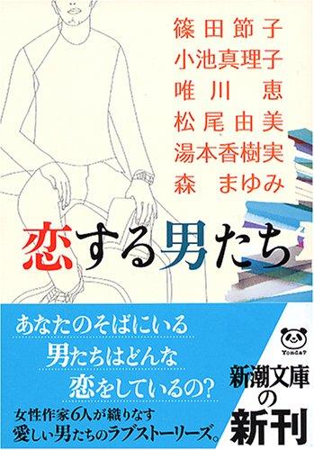 恋する男たち (新潮文庫)の詳細を見る