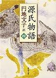 源氏物語 4 (新潮文庫 え 2-19)