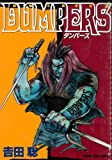 DUMPERS (ヤングキングコミックス)