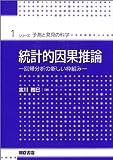 統計的因果推論―回帰分析の新しい枠組み (シリーズ・予測と発見の科学)
