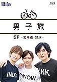 男子旅 SP -北海道・知床-[Blu-ray/ブルーレイ]