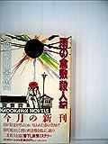雨の倉敷殺人紀行 (1984年) (カドカワノベルズ)