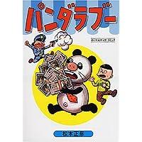 復刻版 パンダラブー (Seirin・comics)