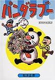 パンダラブー  / 松本 正彦 のシリーズ情報を見る