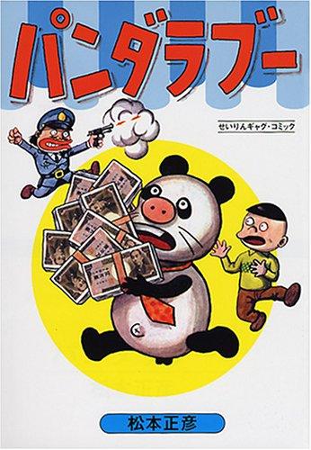 復刻版 パンダラブー (Seirin・comics)の詳細を見る