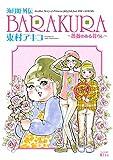 海月姫外伝 BARAKURA~薔薇のある暮らし~ (Kissコミックス)