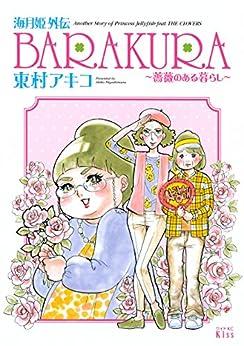 [東村アキコ]の海月姫外伝 BARAKURA~薔薇のある暮らし~ (Kissコミックス)