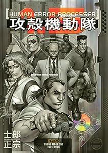 攻殻機動隊(1.5) (ヤングマガジンコミックス)