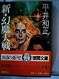 新・幻魔大戦 (1980年) (徳間文庫)