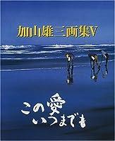 加山雄三画集〈5〉この愛いつまでも (加山雄三画集 (5))