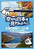空から日本を見てみよう19 紅葉の関東ローカル線 秩父鉄道・わたらせ渓谷鐵道 [DVD]