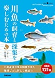 川魚の飼育と採集を楽しむための本 (GakkenPetBooks)