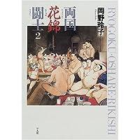 両国花錦闘士(おしゃれりきし) (2)