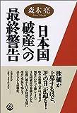 日本国破産への最終警告