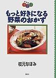 もっと好きになる野菜のおかず (レシピ1・2・3)