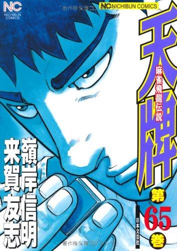 天牌 65—麻雀飛龍伝説 (ニチブンコミックス)